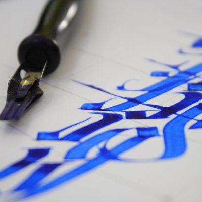 calligraphy-2432316_quadr
